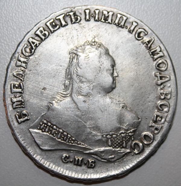 """Монета императрицы """"елизаветы"""" - купить в томске."""